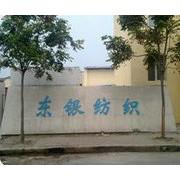 襄樊东银纺织有限公司
