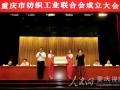 重庆成立纺织工业联合会 5年内建成4个服装产业园 (1007播放)